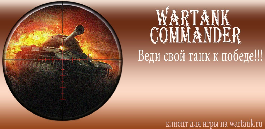 Wartank Commander